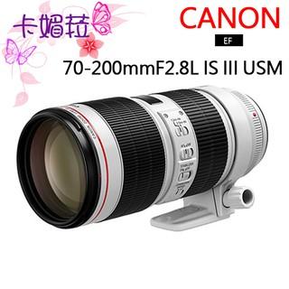 CANON EF 70-200mm f/ 2.8L IS III USM 公司貨 三代 小白 F2.8 三代  全新 免運 新北市