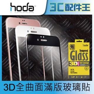 HODA iPhone 6/ 6S 通用 3D全曲面滿版玻璃貼 新北市