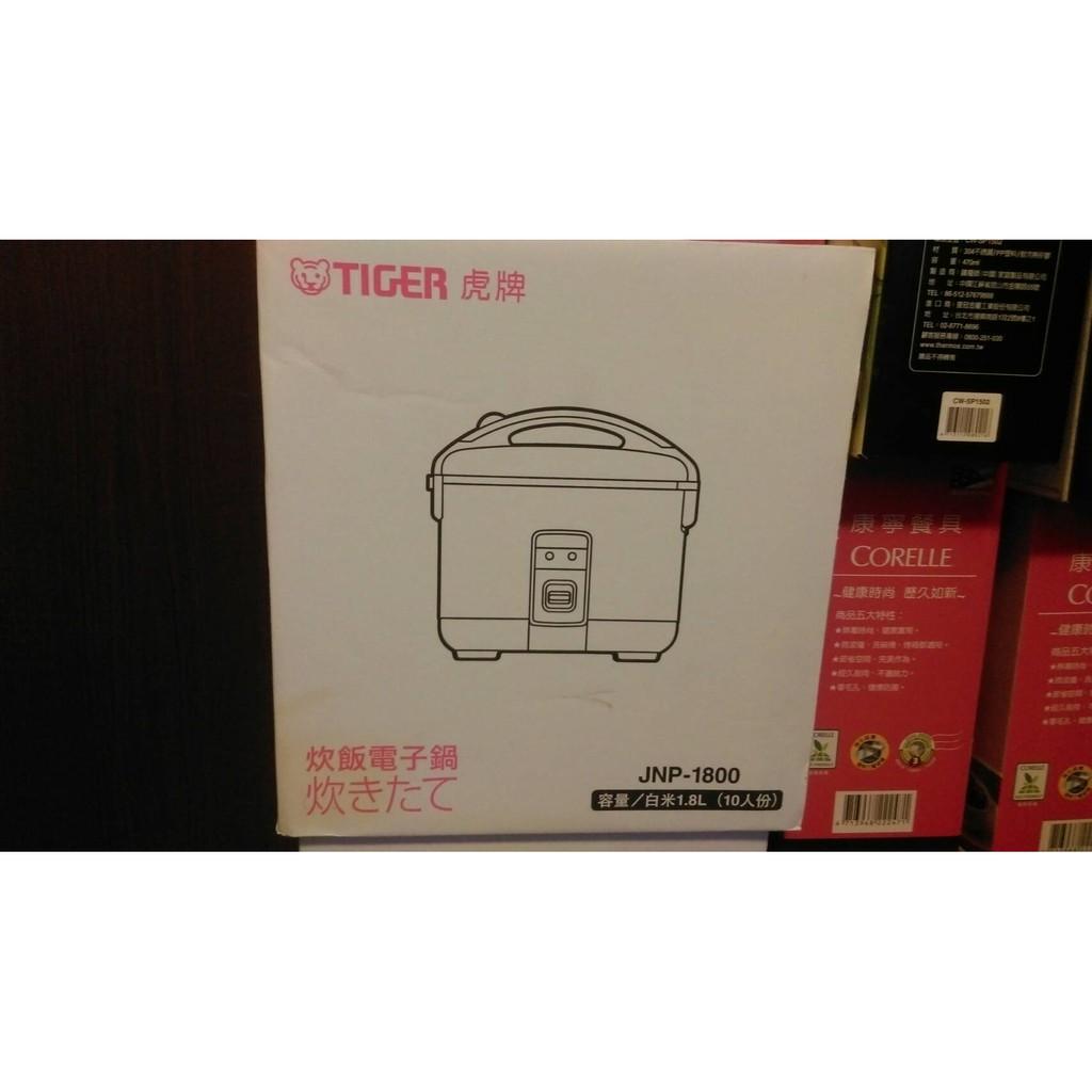 長美 TIGER 虎牌電子鍋 JNP-1800/JNP1800 ~10人份電子鍋~日本製造