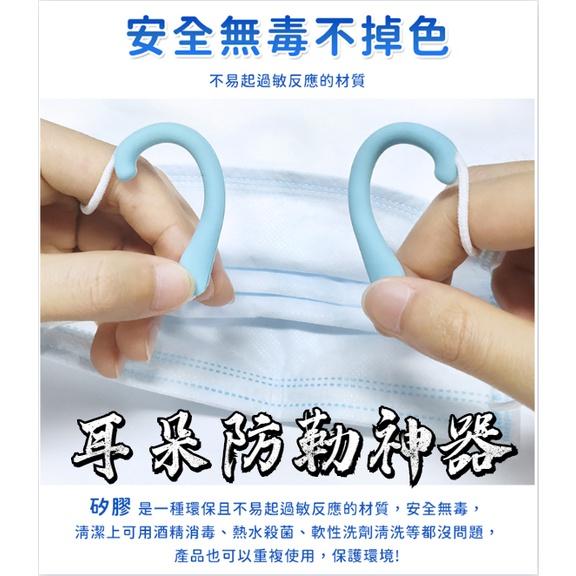 護耳神器 口罩減壓護套 耳掛護套 矽膠護套 口罩繩護套 口罩防勒 防疫小神器