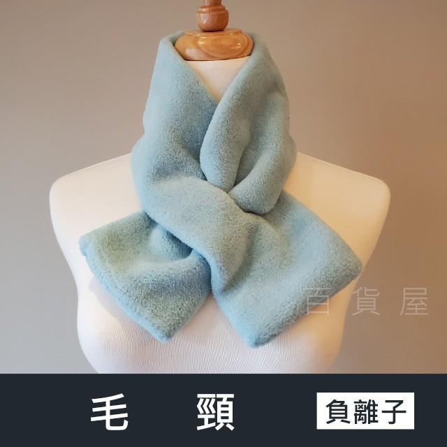(床單製) 妮芙露 負離子 寧靜藍 大毛頸 護頸 脖圍 圍脖 毛頸 妮美龍