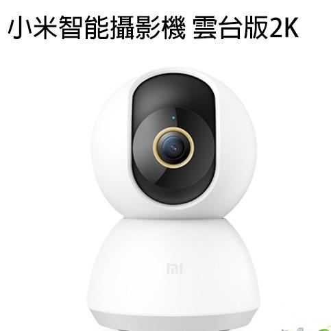 【快速發货】小米智能攝影機 雲台版 2K WIFI連接 2K超高清 現貨 當天出貨