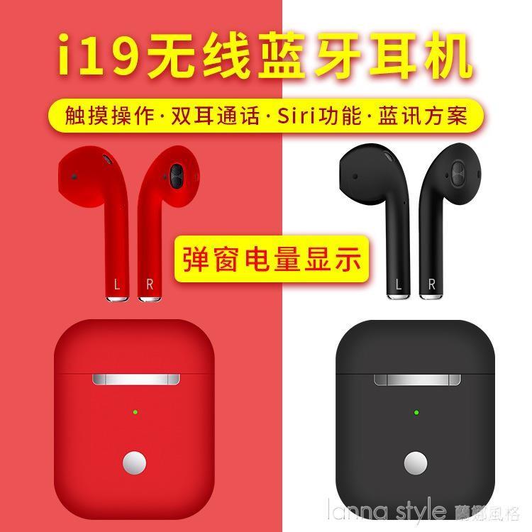 免運~藍芽耳機 tws帶充電盒 真無線雙耳 彈窗藍芽耳機  i19藍芽耳機