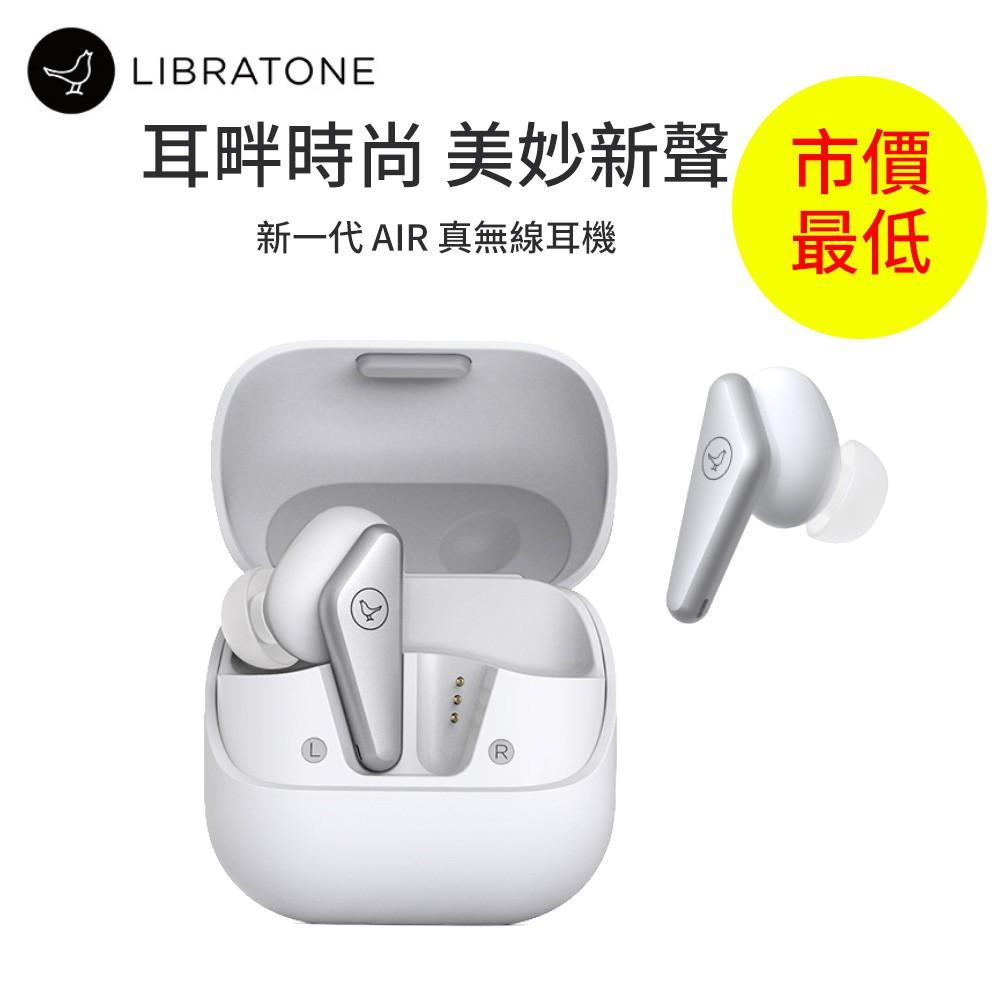 🇹🇼市價最低🔥 Libratone小鳥耳機 AIR第2代 真無線入耳運動藍牙耳機 藍牙耳機 支援無線充電