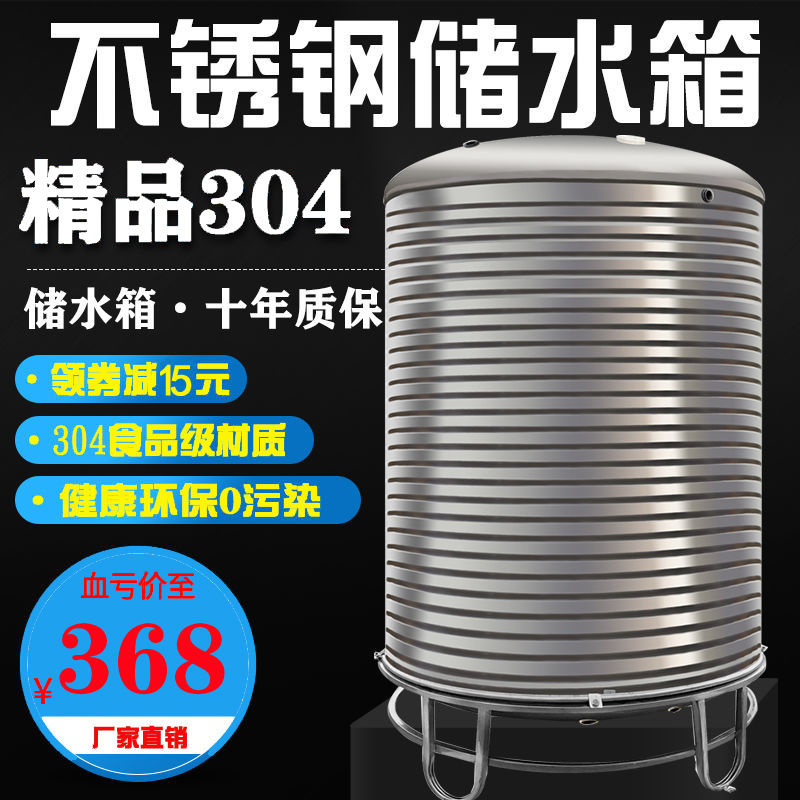 【大容量 結實 耐用】304不銹鋼水箱立式水塔家用加厚太陽能蓄水罐樓頂廚房儲水桶