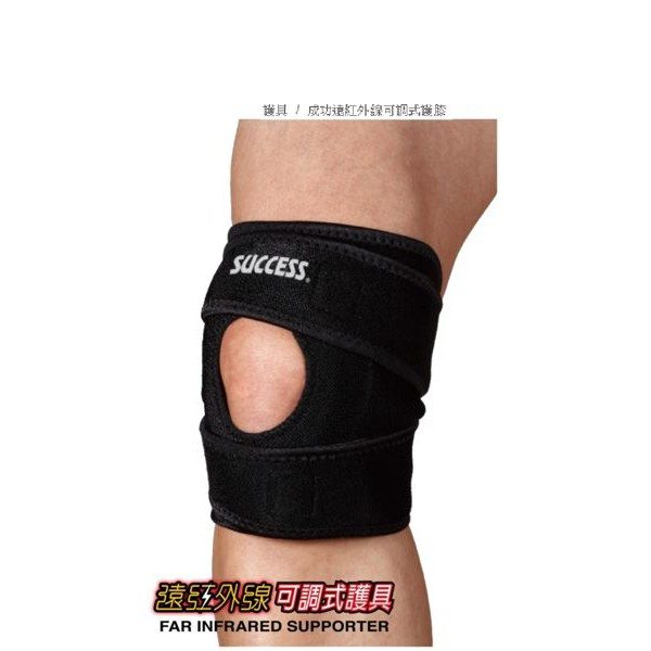 超低價出清 [宏海] 成功 SUCCESS 護膝 S5133 遠紅外線可調式護膝 綁帶加長(1個裝)運動護具 今日最低價