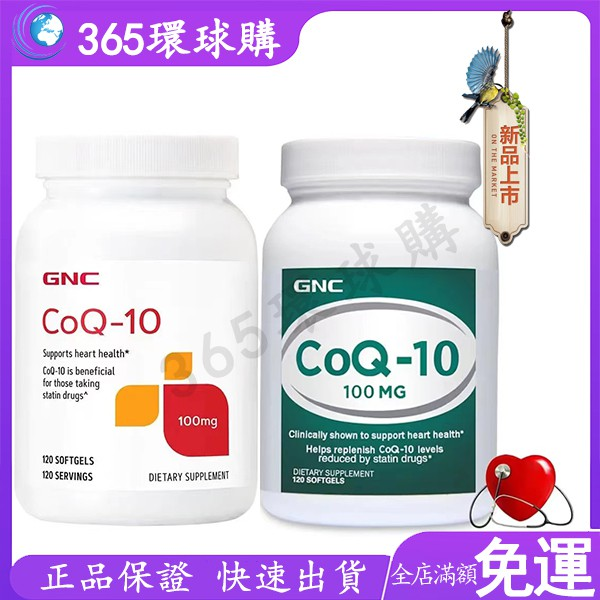 GNC天然Natural CoQ10 CoQ-10 Q10輔酶輔酵素Q10  100mg 60粒/120粒