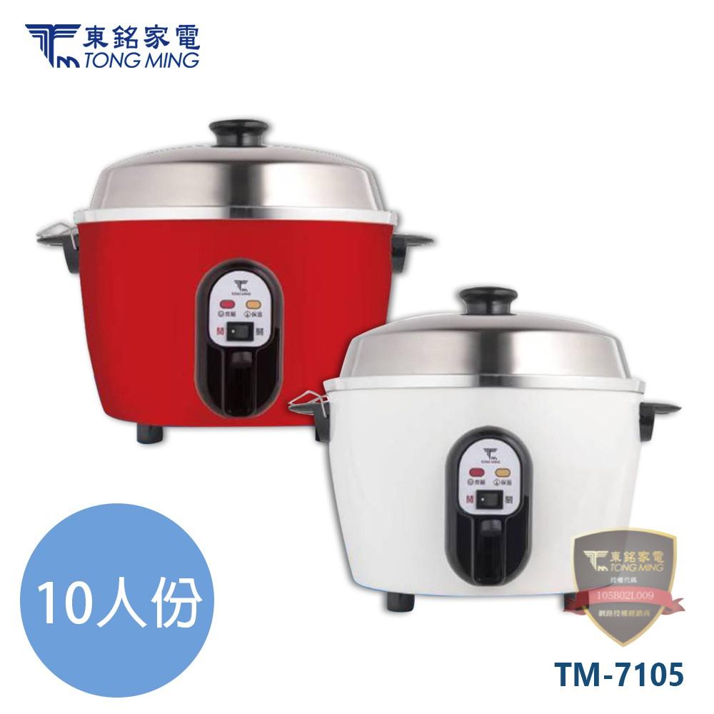 東銘牌 台製10人份電鍋/煮飯鍋 TM-7105 兩色可選