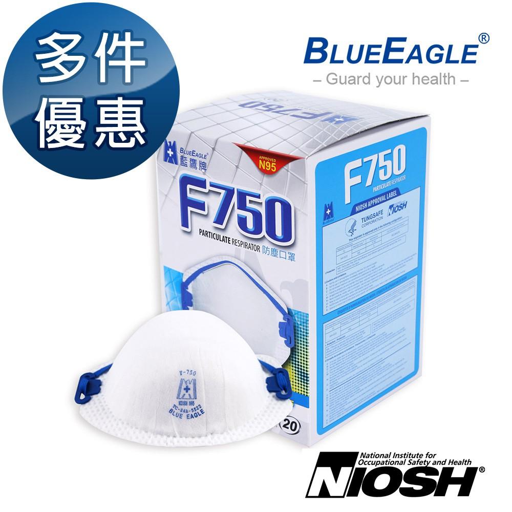藍鷹牌 台灣製 美規N95等級口罩 防護口罩 20片x1盒 F-750 多件優惠中
