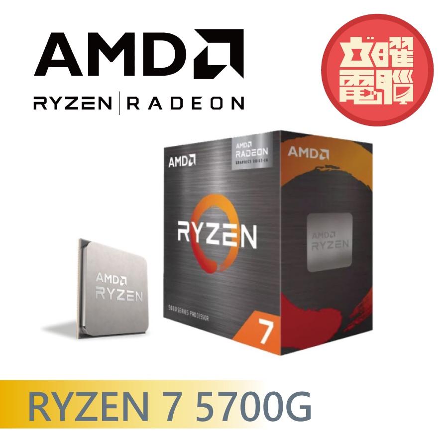 AMD RYZEN 7 5700G【8核/16緒】3.8GHz/AM4腳位/含內顯/CPU