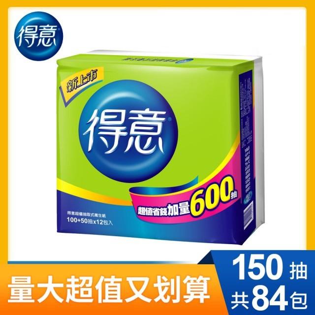 (限時搶購) 得意超值抽取式衛生紙150抽*12入*7袋