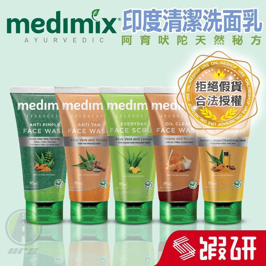 MEDIMIX 洗面乳 印度皂 植物天然 洗面露 熱銷破千 潔顏露 潔顏乳 台灣授權 原裝進口 阿育吠陀 潔面乳 URS