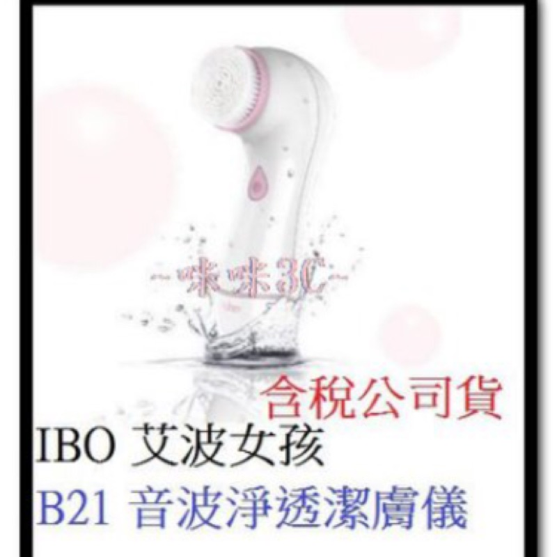 開發票艾波女孩 IBO B21 音波淨透潔膚儀 粉白色 公司貨 新一代超潔淨 溫和 不刺激 洗臉機