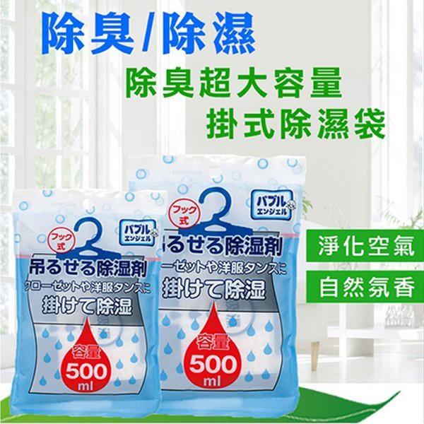 【小三美日】吊掛式集水除濕袋(1入)【D589012】