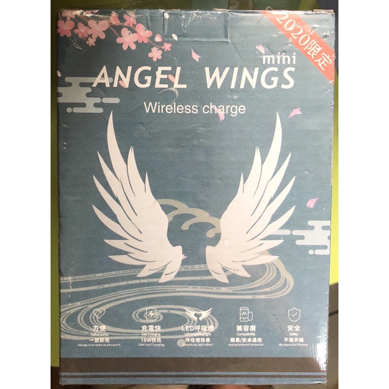 天使之翼 充電器 無線充電座 2020限定版 全新