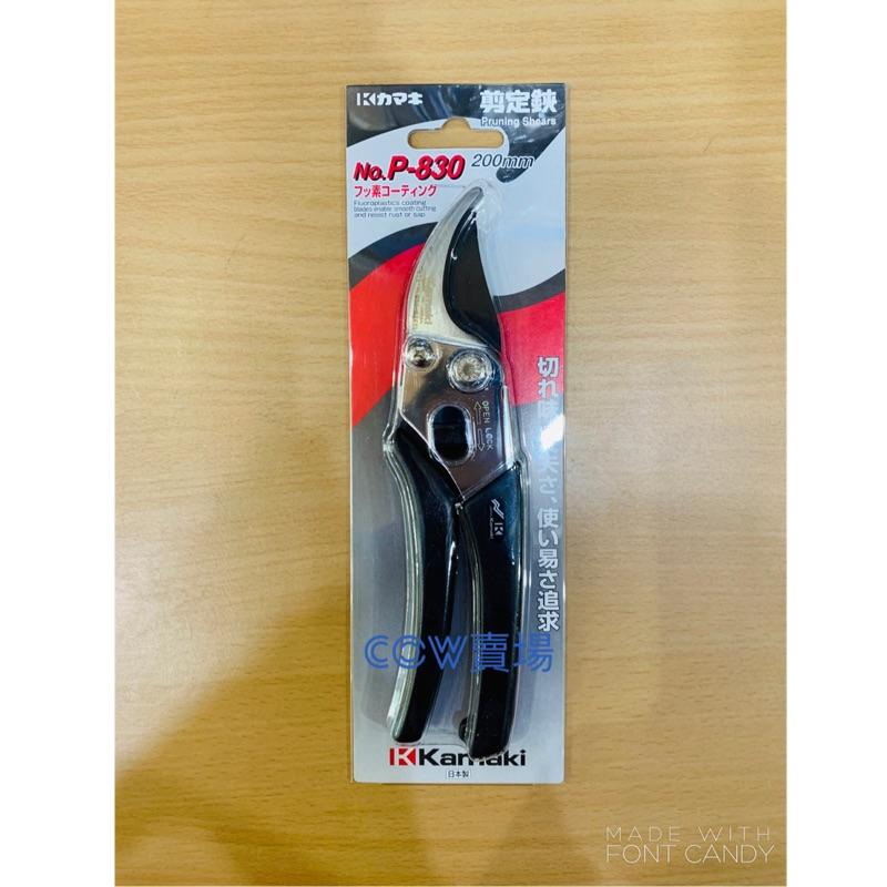 《現貨》Kamaki 剪定鋏 200mm 園藝剪刀 花剪 🇯🇵日本製NO.P-830
