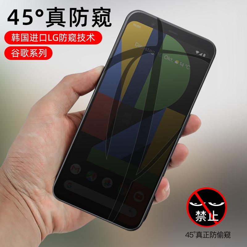 Google谷歌pixel4xl水凝膜Pixel3XL手機貼膜防窺水凝軟膜PIXEL4手機貼膜防摔防爆仿偷看曲面全屏保護