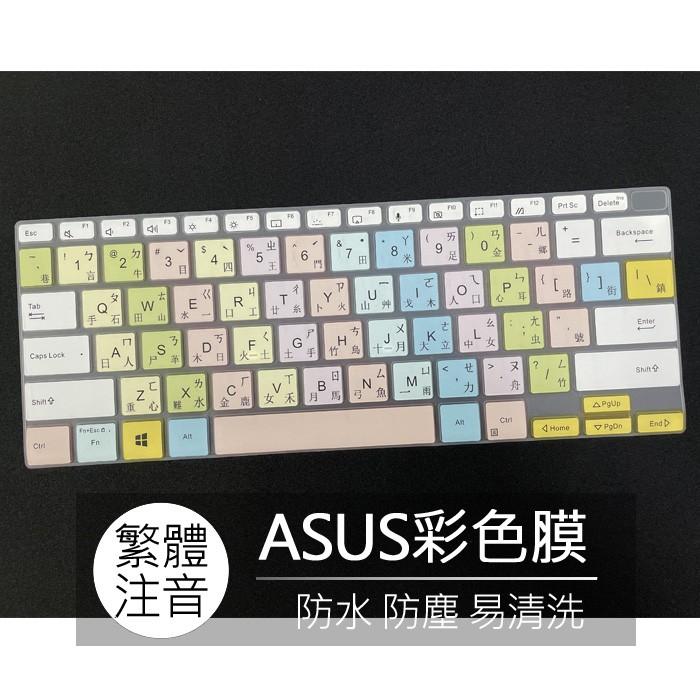 ASUS VivoBook Pro 14 K3400PH 無畏 Pro 14 繁體 注音 倉頡 大易 鍵盤膜 鍵盤套