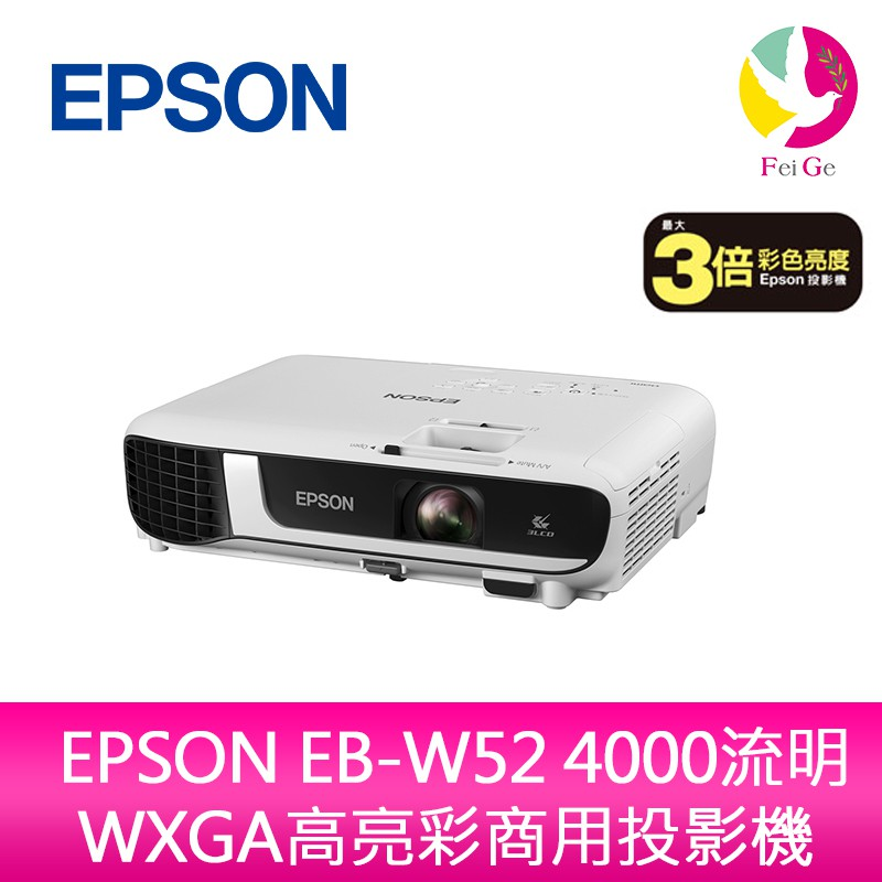 EPSON EB-W52 4000流明WXGA高亮彩商用投影機 上網登錄享三年保固
