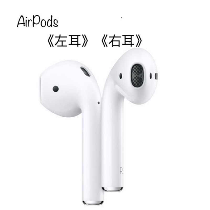 AirPods 遺失補充 右耳  左耳  充電盒