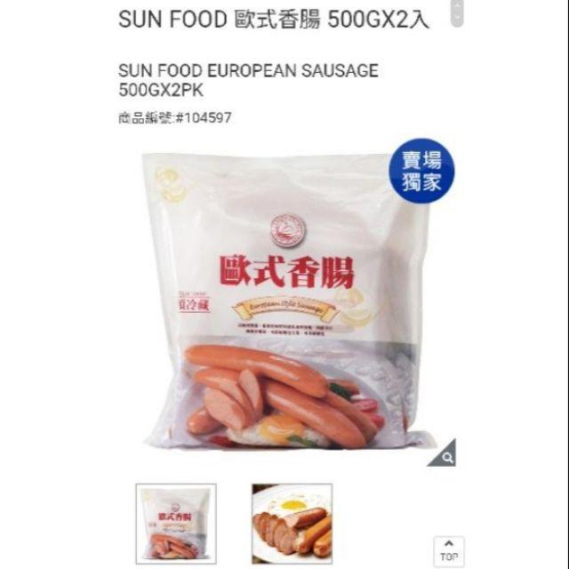 好市多Costco SUN FOOD歐式香腸(台南地區可面交,地點私訊聊聊)#104597