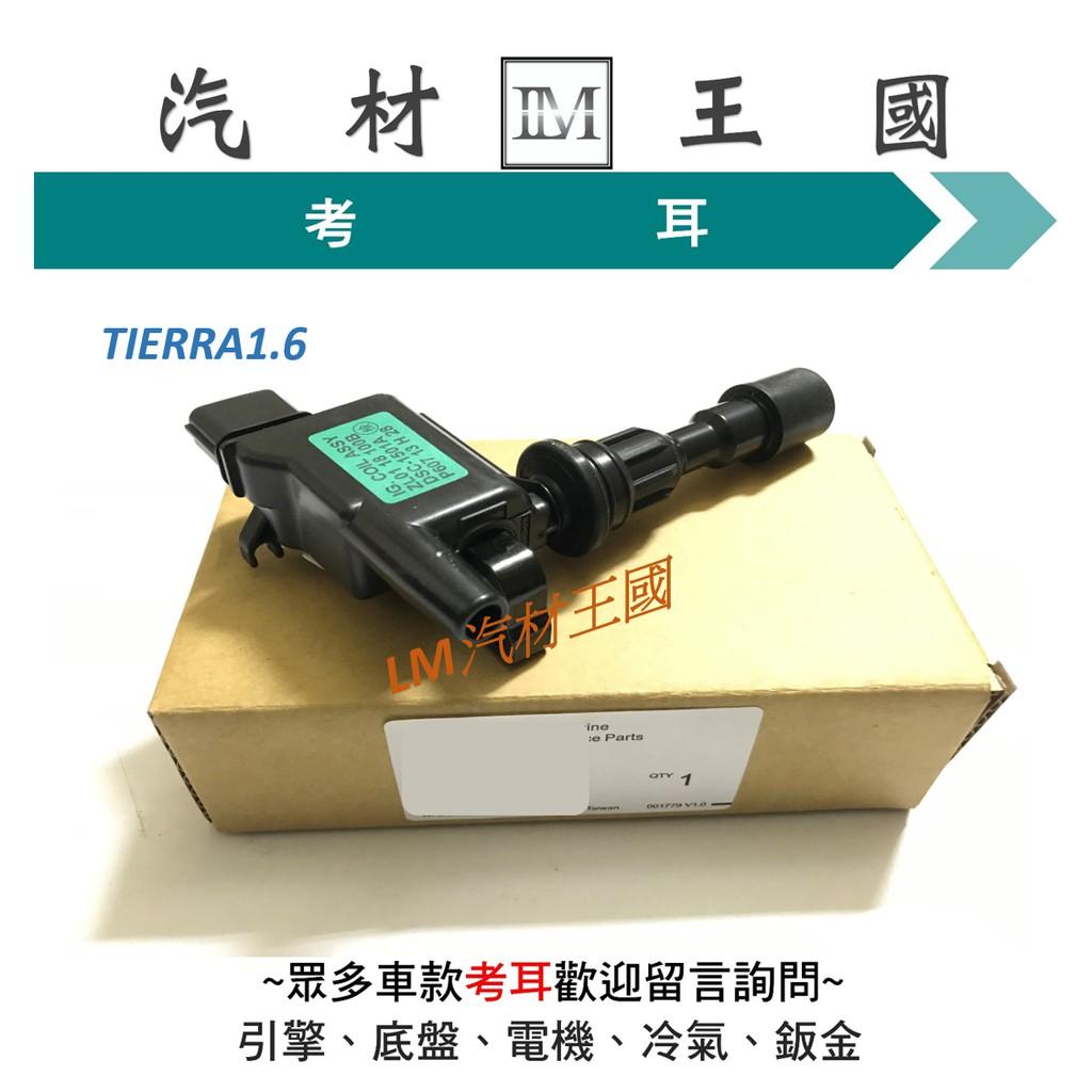 【LM汽材王國】 考耳 TIERRA 1.6考耳3P  一台2隻 高壓線圈 點火線圈 考爾 FORD 福特