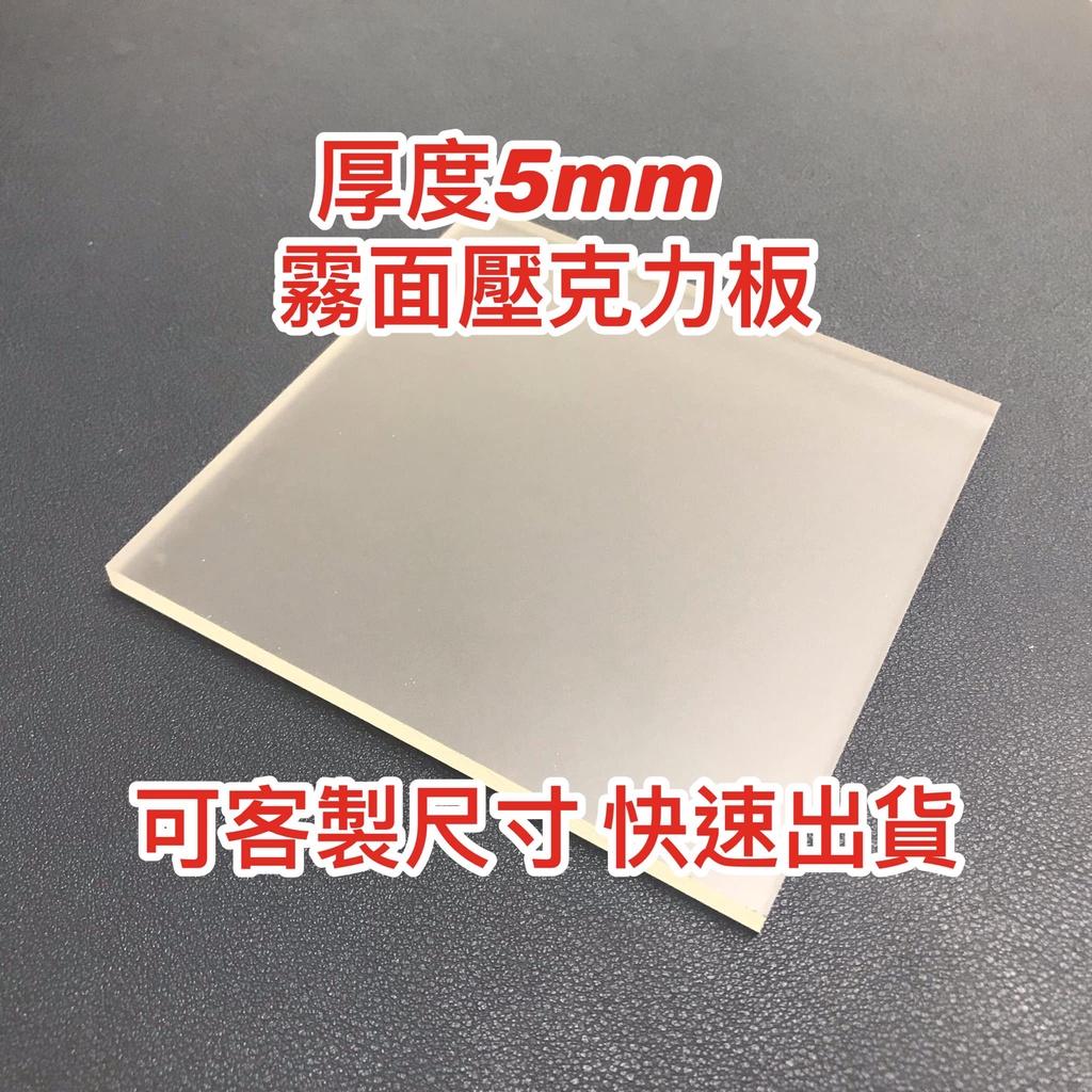 【台灣現貨】5mm 霧面壓克力板 A4尺寸壓克力板 現貨供應可超商取貨 塑膠玻璃 有機玻璃 亞克力