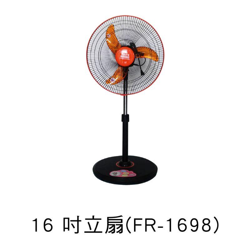 🔥全新未拆封 惠騰 16吋立扇 (FR-1698)
