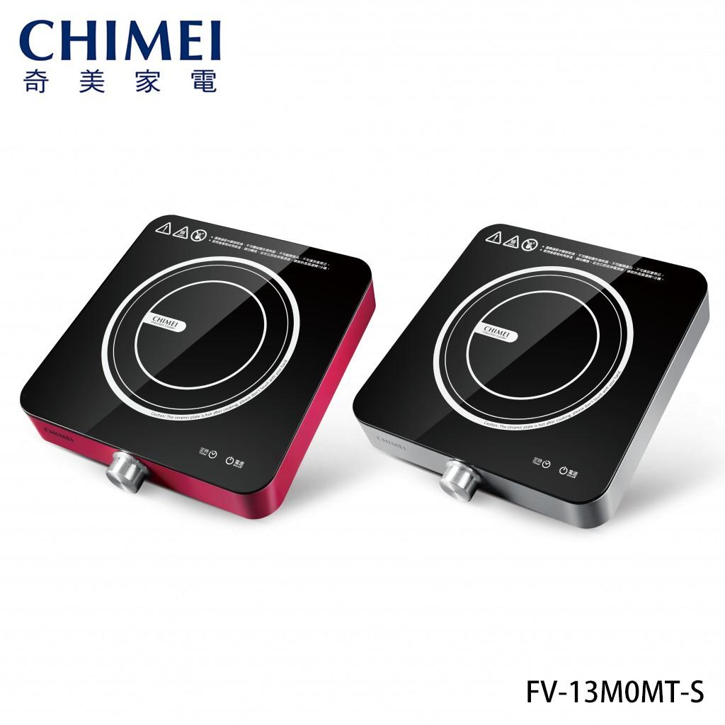 【奇美CHIMEI】FV-13M0MT IH變頻電磁爐