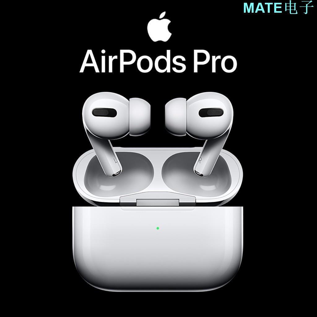 官網序號可查 Apple AirPods Pro 無線充電版 藍牙耳機 蘋果3代 Apple 耳機 無線耳機/MATE