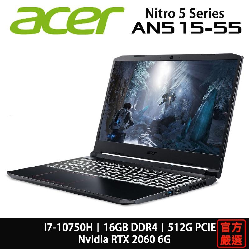 ACER 宏碁 Nitro 5 AN515-55-70H2 i7/16G/512G/RTX2060 電競筆電