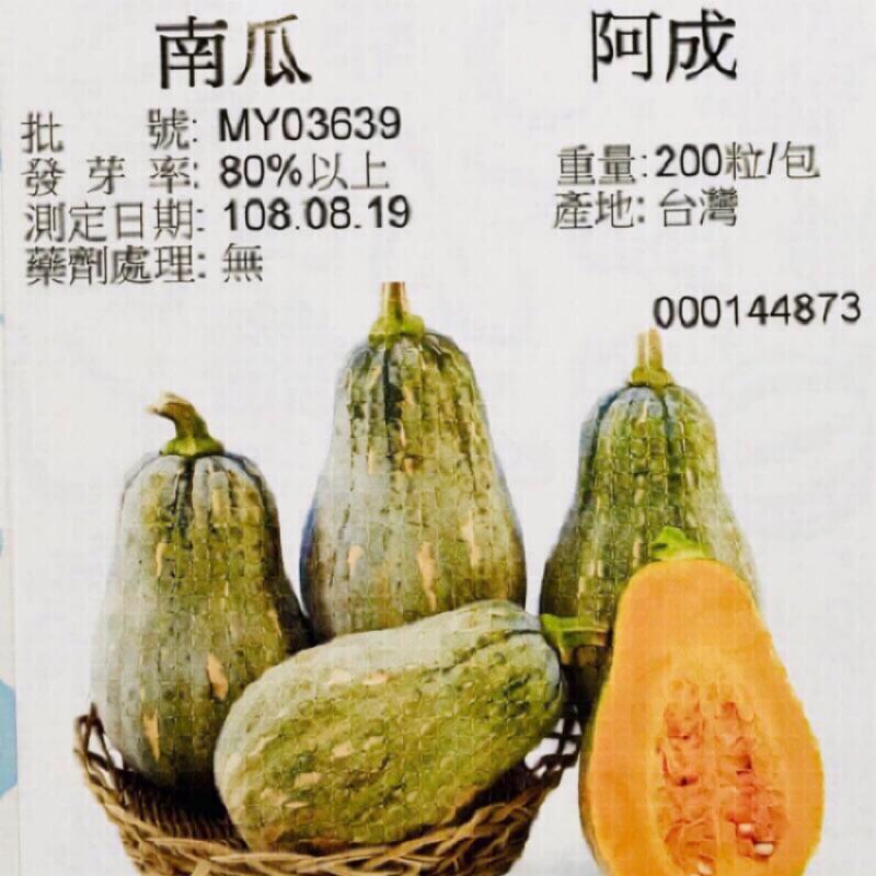 大自然有機資材#阿成南瓜#中國南瓜#農友種子#小包裝