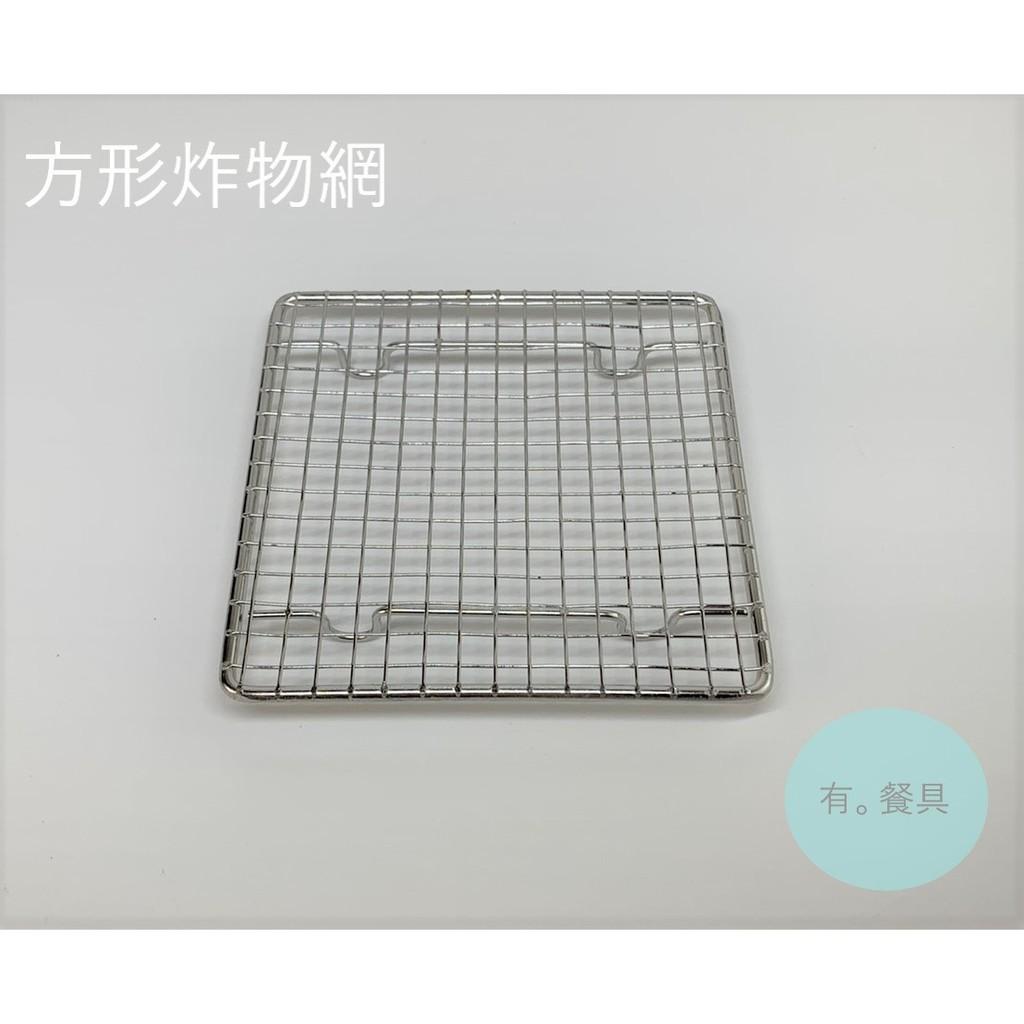 《有。餐具》304不銹鋼 方形炸物網 正方形網架 炸物片 炸豬排網 日字爐烤網 小方網 10*10cm