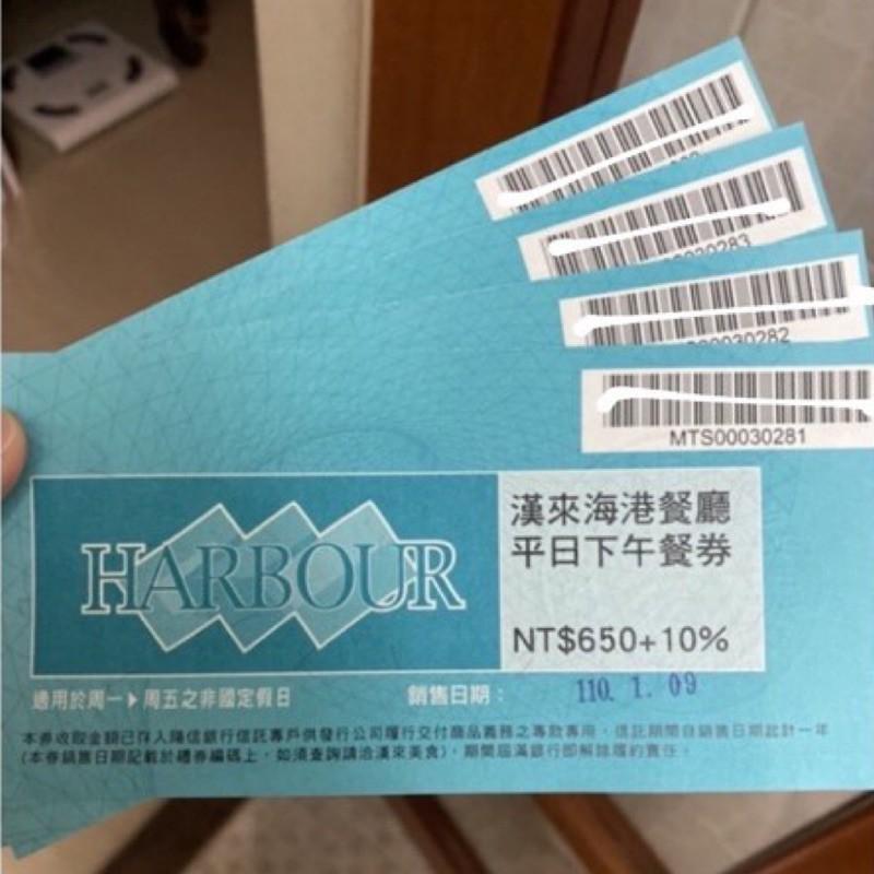 漢來海港餐廳 平日下午餐券 平信免運
