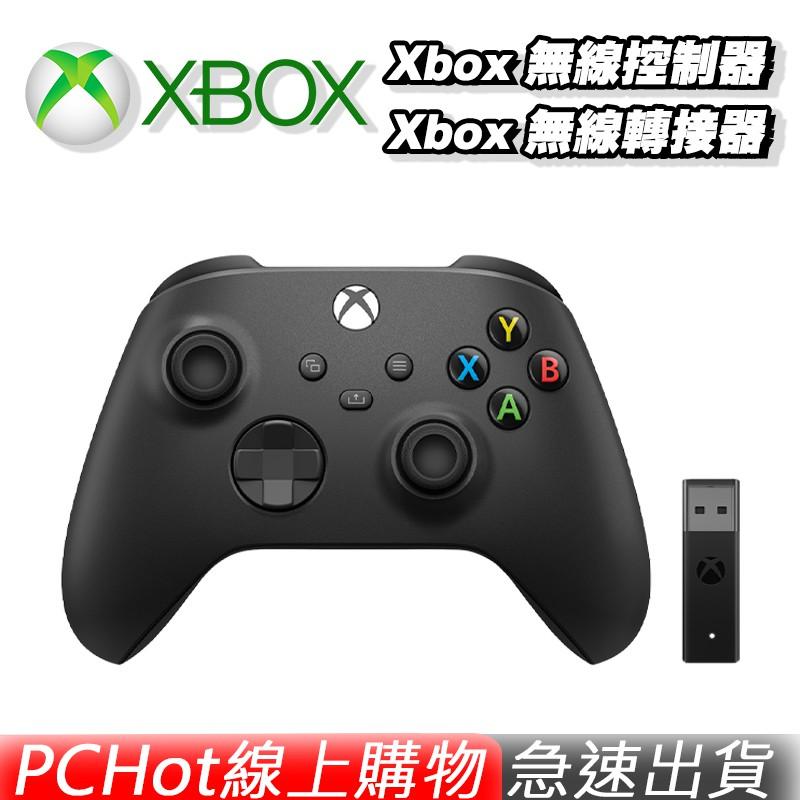 Microsoft 微軟 Xbox 無線控制器 + Windows 10 專用的 Xbox 無線轉接器 手把 搖桿