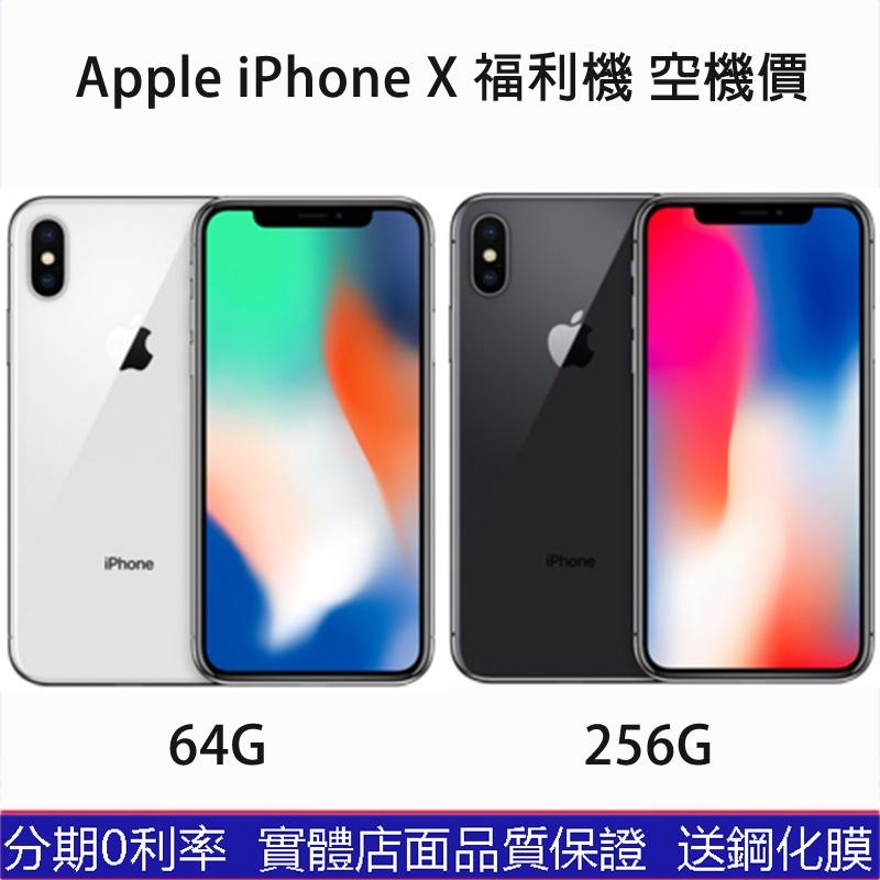 Apple iPhone X 256G 64G  5.8吋 1200萬雙鏡頭 蘋果原廠 福利機