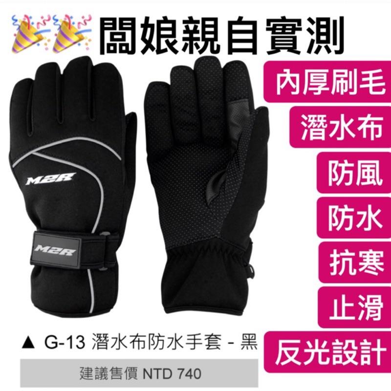<安全回家 >m2r 防風 防水 防寒 G13 G-13手套 現貨