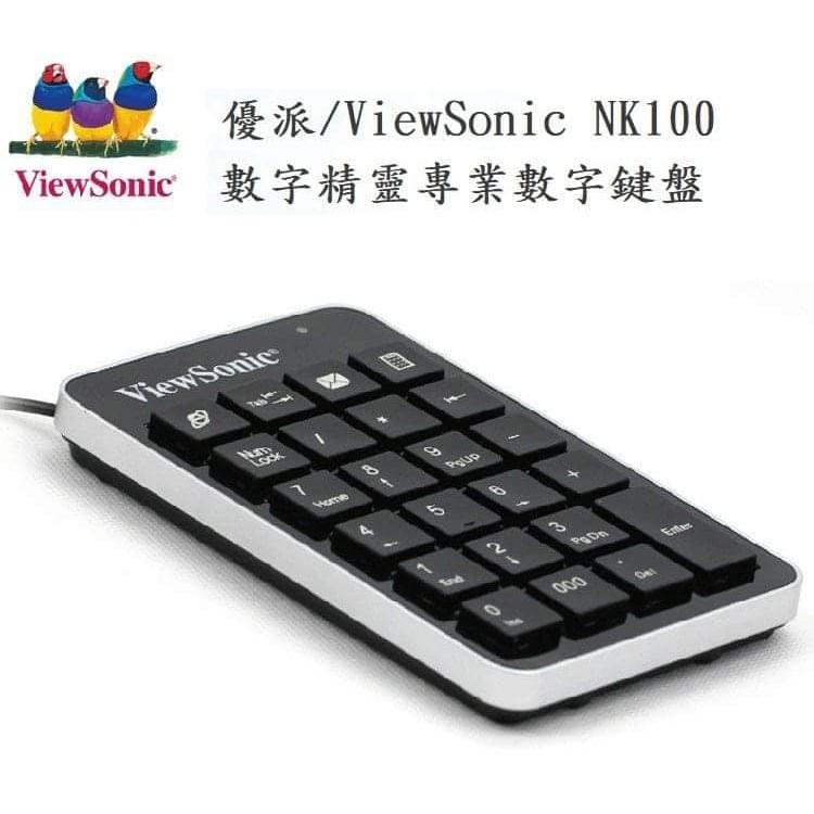 新品上架~優派(ViewSonic)NK100有線財務用數字鍵盤USB接口