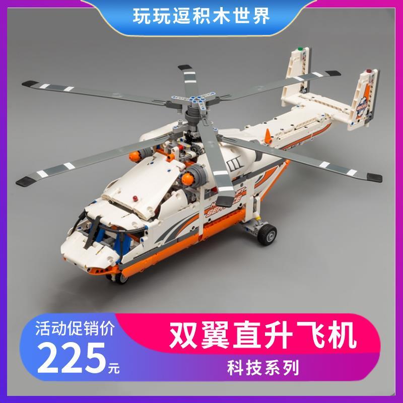 兼容樂高42052科技系列王牌90002機械組電動雙旋翼運輸直升機2000