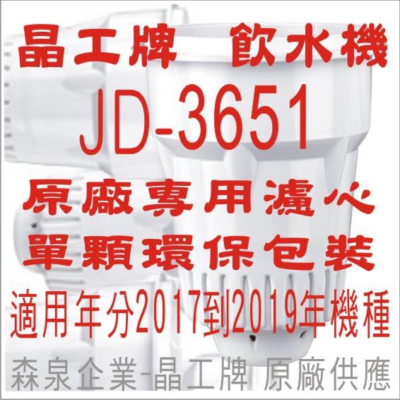 晶工牌 飲水機 JD-3651 晶工原廠專用濾心