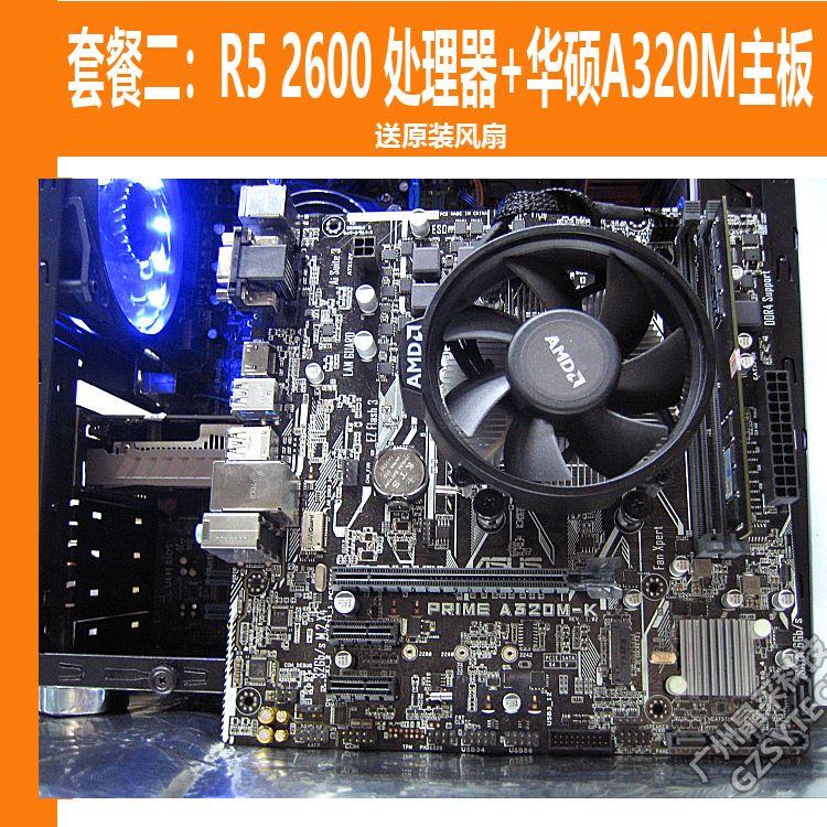 裝機精選~AMD R5 2600 Ryzen 5-2600 6核12線程處理器+技嘉B450主機板套裝