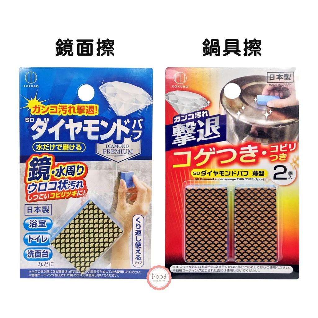 日本 KOKUBO小久保 鏡面去汙擦/鍋具去汙擦(2入) 神奇小海綿 鑽石鍋具去汙 清潔