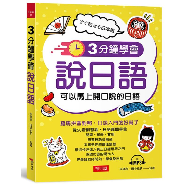 3分鐘學會說日語-可以馬上開口說的日語(附MP3)