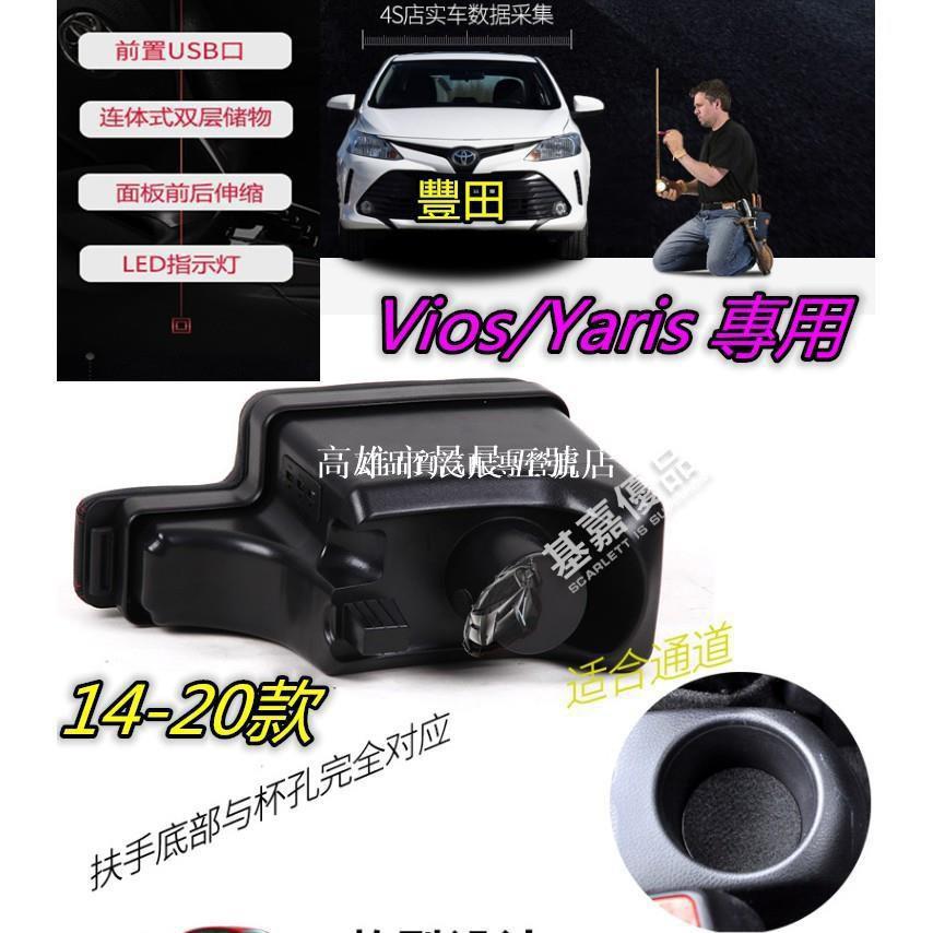 TOYOTA豐田 14-20款 Vios/Yaris 雙層升高款 中央扶手箱 置杯架 USB充電 大