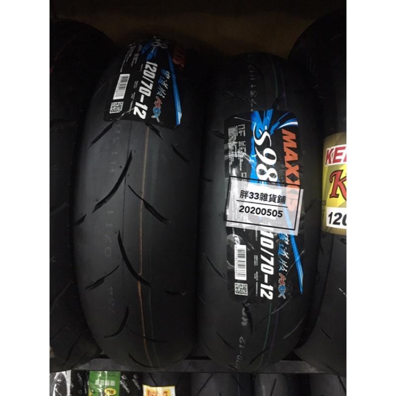 瑪吉斯MAXXIS s98 輪胎 10吋 12吋 13吋機車輪胎 各尺寸 蘆洲自取
