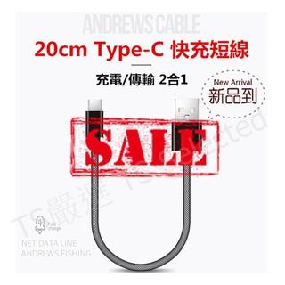 USB Type-C 快充短線 3.4A 手機 快充線 高壓 大電流 閃電 閃充線 充電 傳輸線 快充 行動電源 短線 花蓮縣