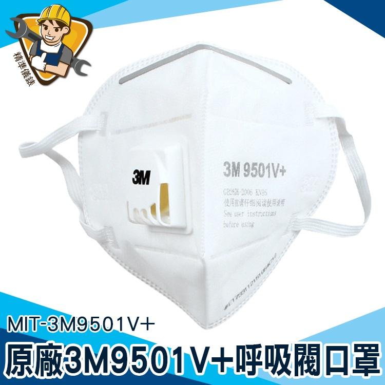 《精準儀錶》薄口罩 防異味 防塵口罩 立體防塵 MIT-3M9501V+ 魚形魚型口罩 成人立體口罩 3M防塵口罩