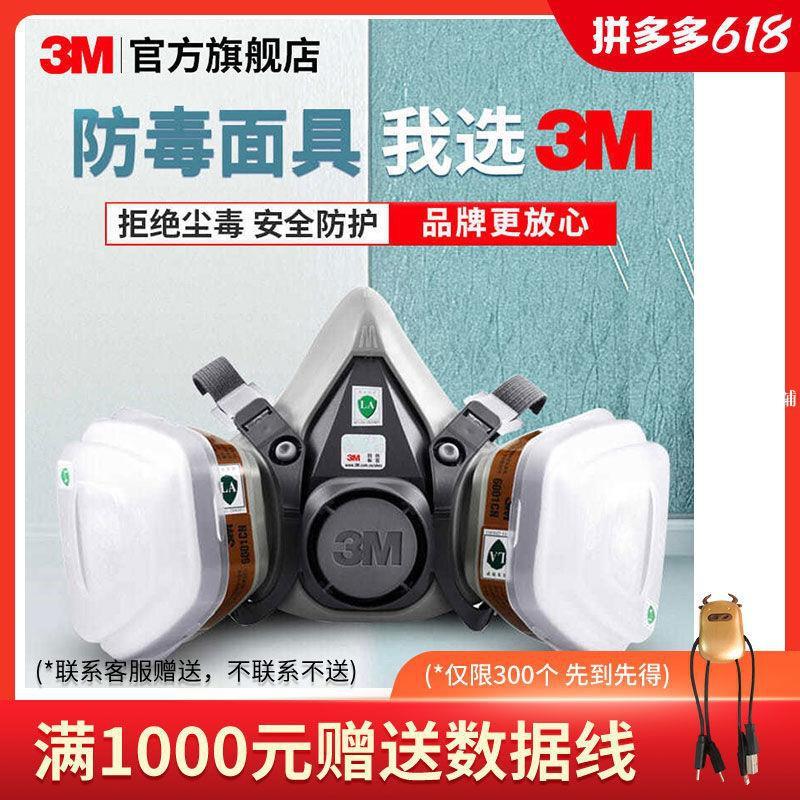 【台灣現貨 防疫先鋒】3M防毒面具口罩防毒面罩噴漆防護6200七件套工業粉塵化工氣體防塵