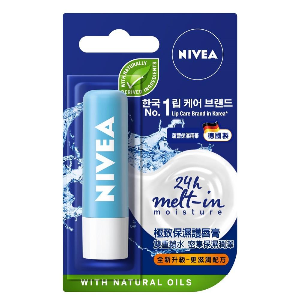 妮維雅極致保濕護唇膏4.8G【佳瑪】