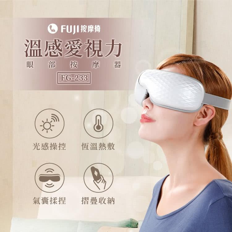 母親節限定 放鬆睡眠【FUJI】愛視力眼部按摩器 FG-233(眼睛放鬆;雙氣壓;溫感熱敷;智能感應操控)